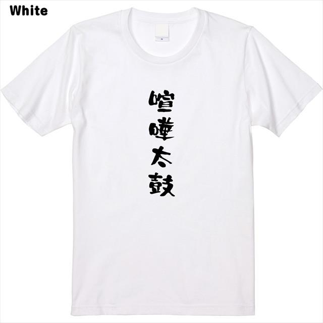喧嘩太鼓ロゴTシャツ