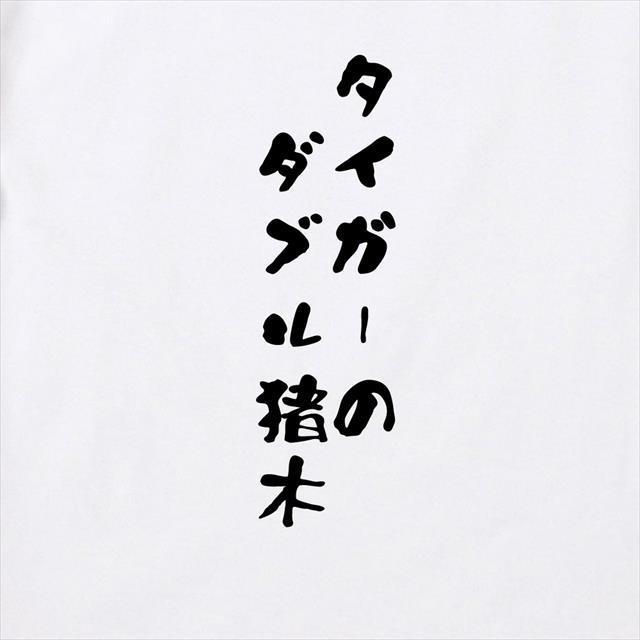 タイガーのダブル猪木ロゴTシャツ