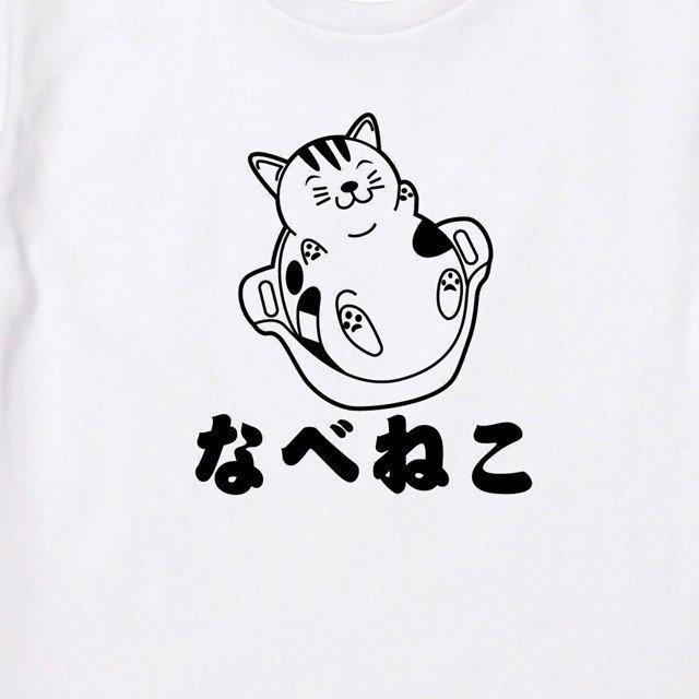なべねこプリントTシャツ