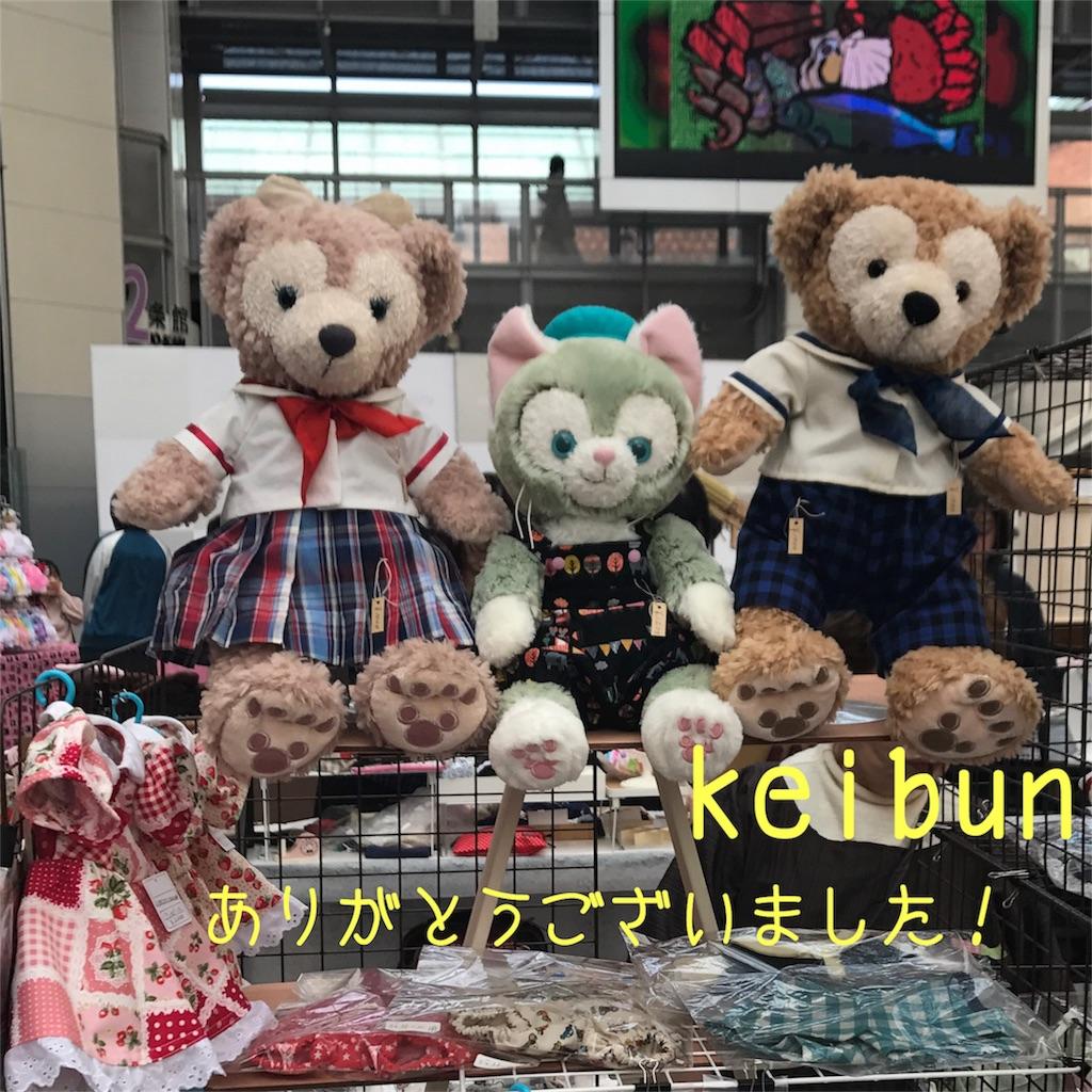 f:id:shopkeibun:20170402210335j:image
