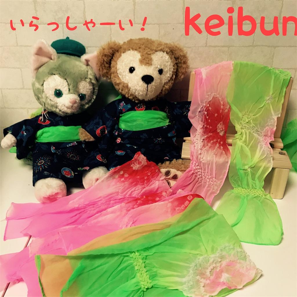 f:id:shopkeibun:20180412230319j:image