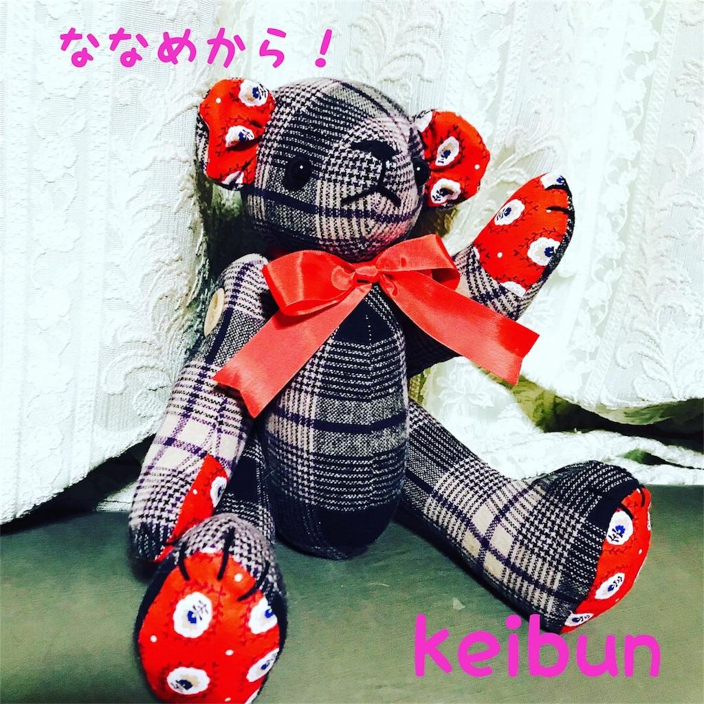 f:id:shopkeibun:20180421161329j:image