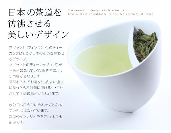 マギッソ社製ティーカップ
