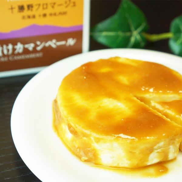 『北海道お取り寄せグルメ通販』北海道産 3種のカマンベールチーズセット