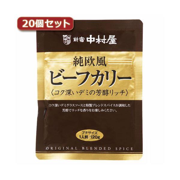 純欧風ビーフカリー コク深いデミの芳醇リッチ