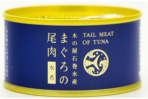 マグロの尾肉の缶詰