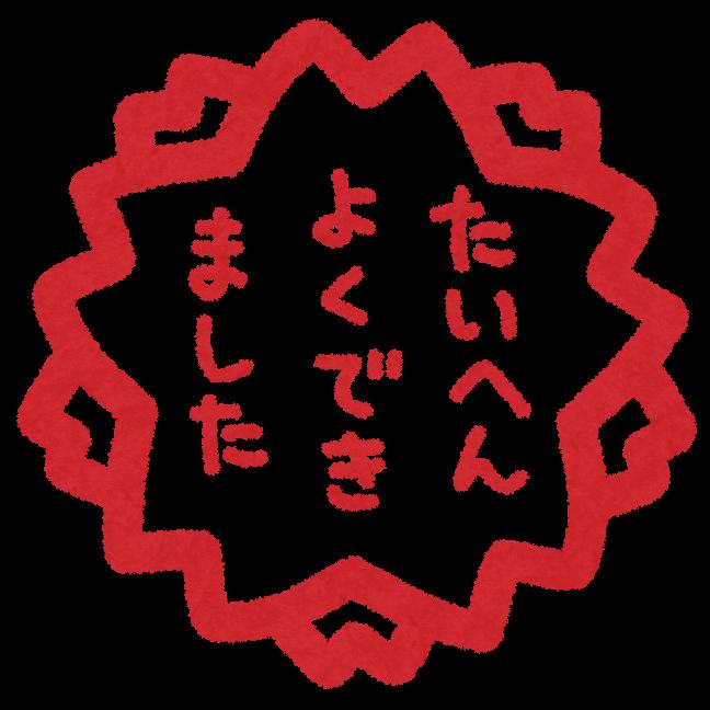 f:id:shoregomoku:20190221125045p:plain