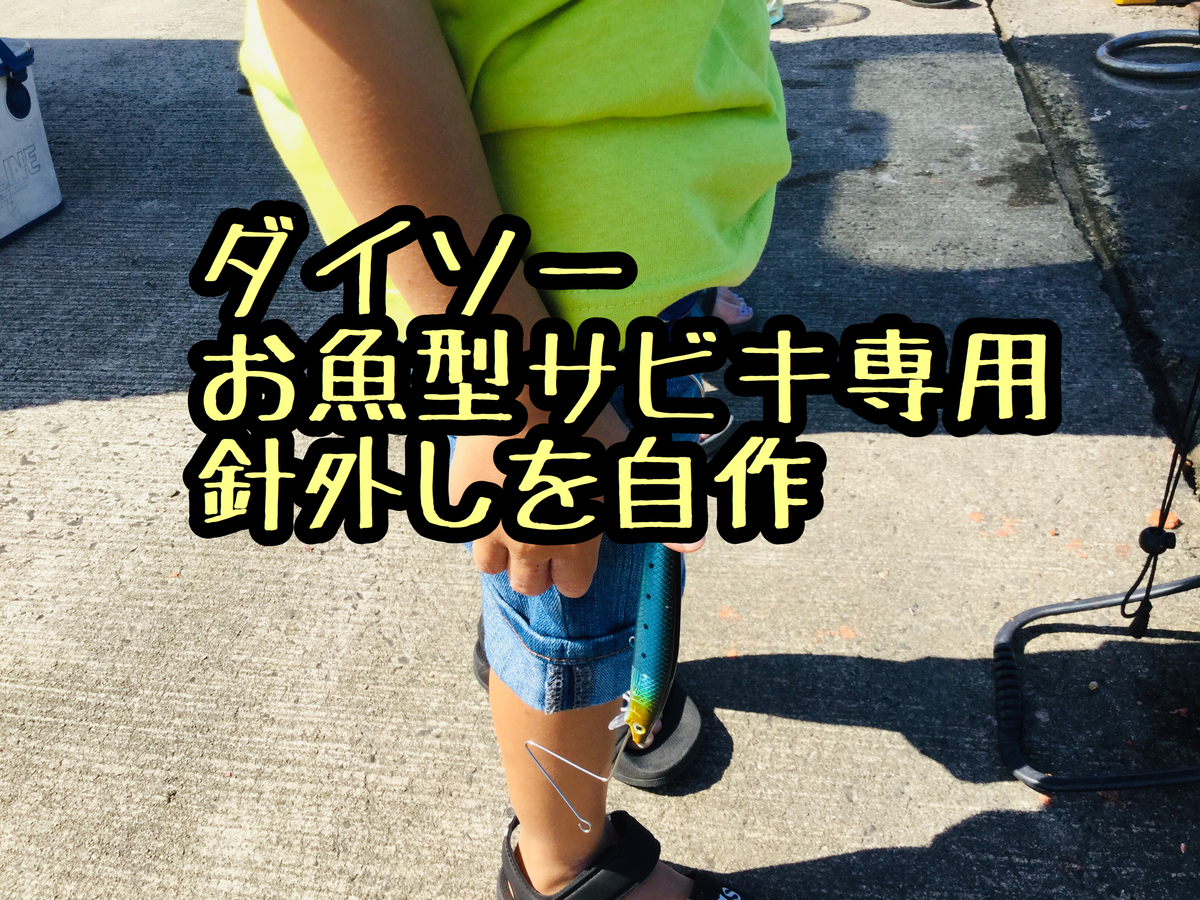 f:id:shoregomoku:20190905144649j:plain