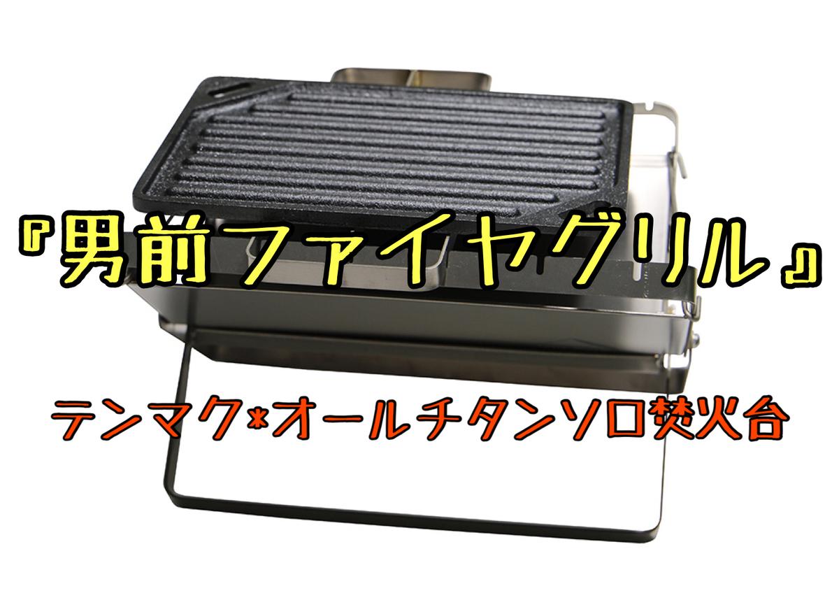 f:id:shoregomoku:20201009152651j:plain