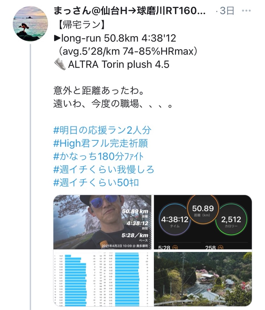 f:id:short-cut-to-runners-high:20210406205434j:plain
