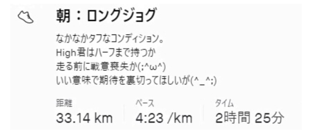 f:id:short-cut-to-runners-high:20210407083623j:plain