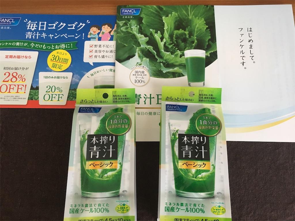 f:id:short-term-diet:20170528214034j:image