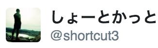 f:id:shortcut3:20160416210956p:plain
