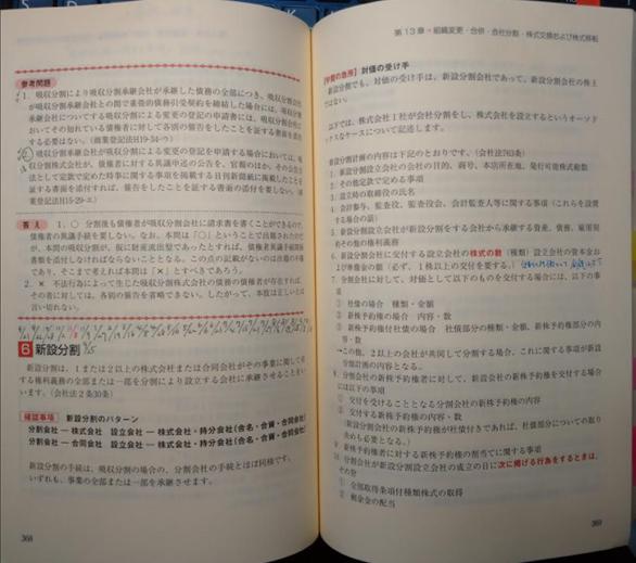 f:id:shoshi-kun:20201202191138p:plain