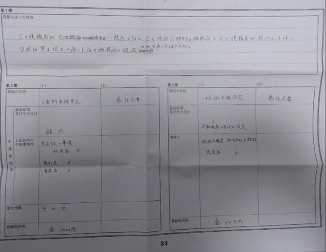 f:id:shoshi-kun:20210121180253p:plain