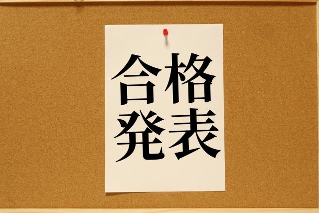 f:id:shoshi-kun:20210127225528j:plain