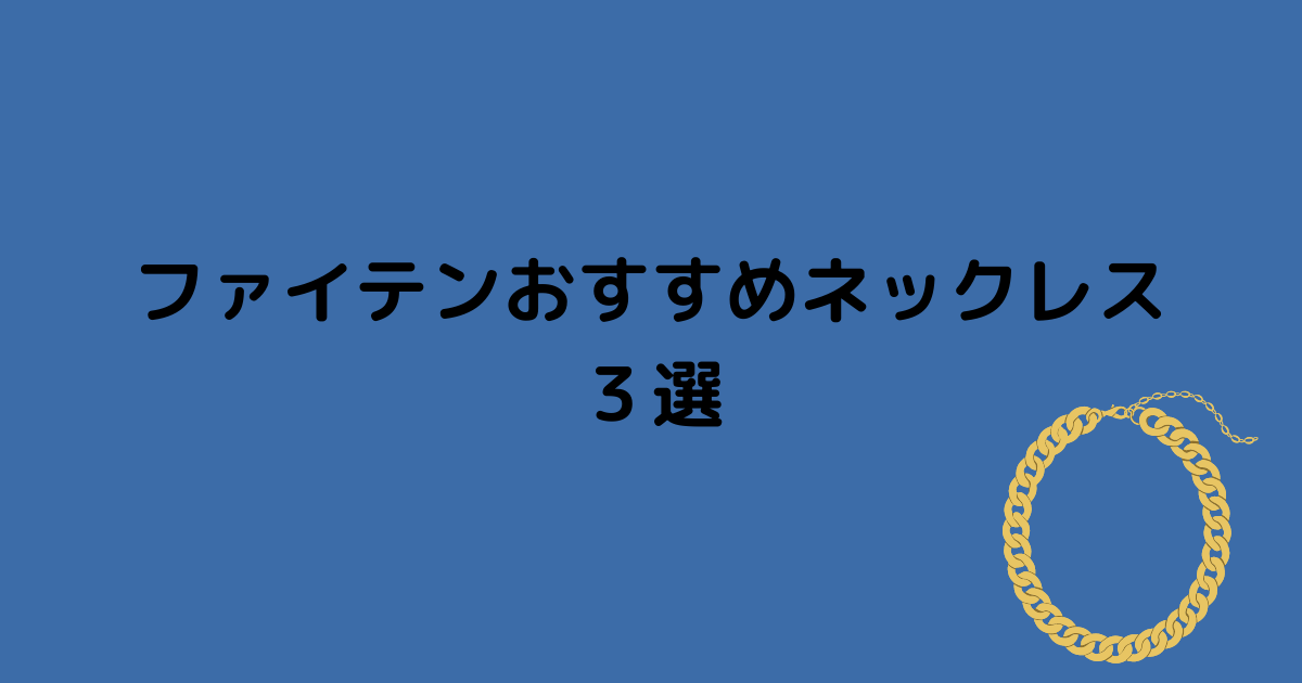 f:id:shostar:20210613214407p:plain