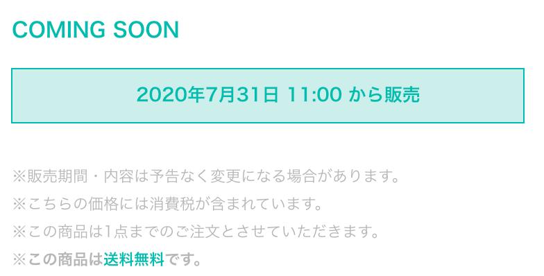 f:id:shota-m:20200731013132p:plain