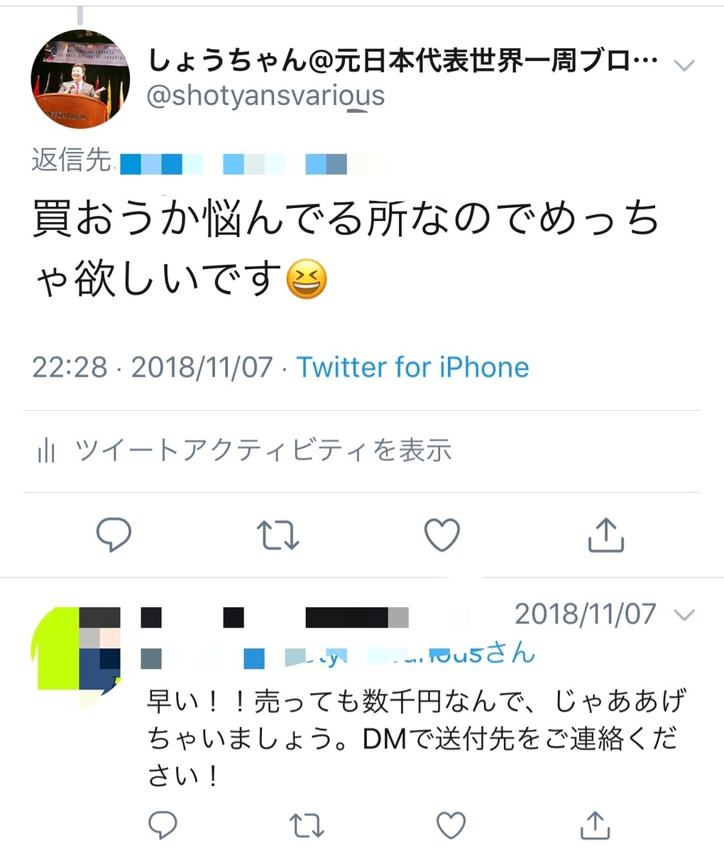 f:id:shota0708:20190707200740j:plain