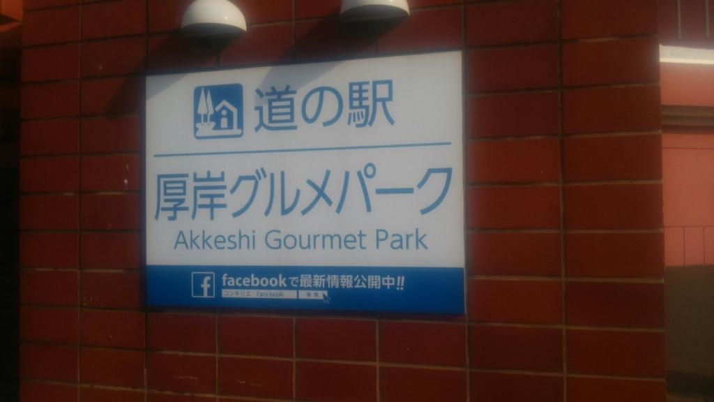 f:id:shoubusi-shimo:20170312191642j:plain