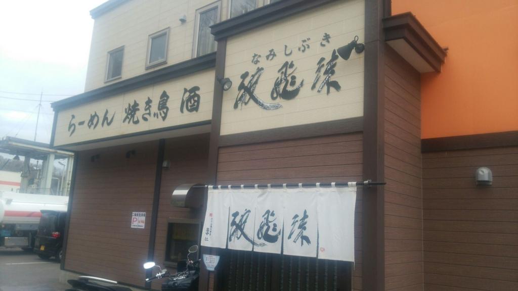 f:id:shoubusi-shimo:20170511230756j:plain