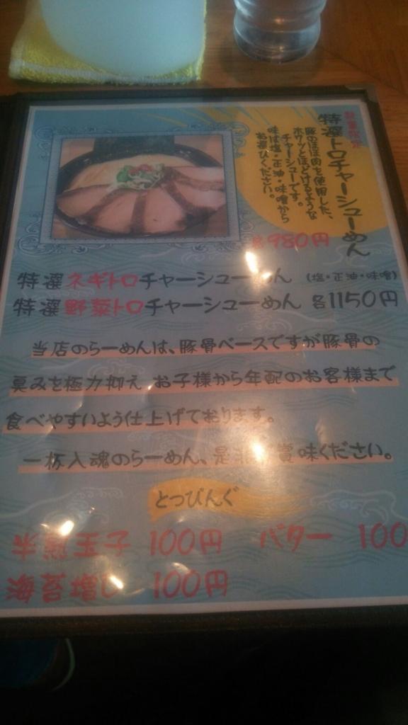 f:id:shoubusi-shimo:20170511230817j:plain