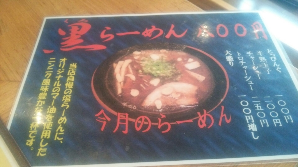 f:id:shoubusi-shimo:20170511230837j:plain