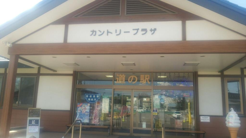 f:id:shoubusi-shimo:20170518211027j:plain