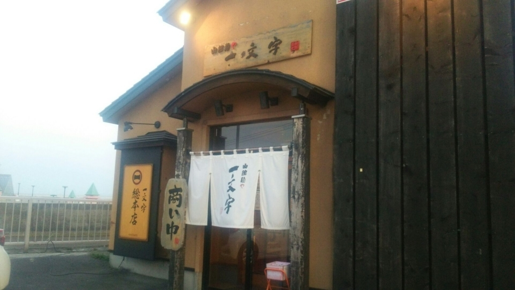 f:id:shoubusi-shimo:20170621225017j:plain