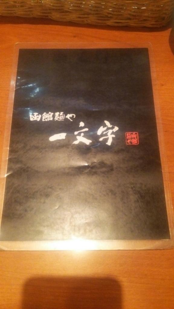 f:id:shoubusi-shimo:20170621225058j:plain