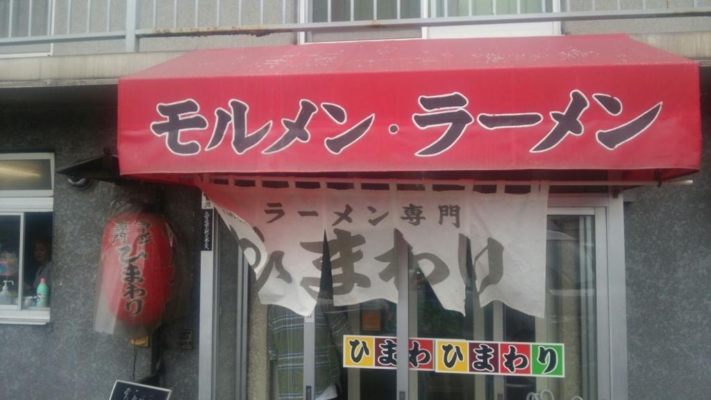 f:id:shoubusi-shimo:20170622233522j:plain