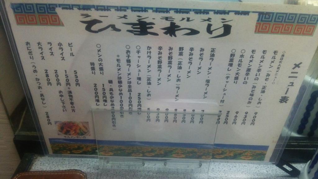 f:id:shoubusi-shimo:20170622233552j:plain