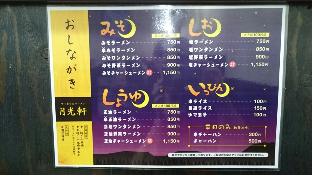 f:id:shoubusi-shimo:20170824134014j:plain