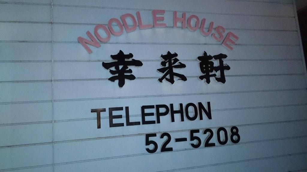 f:id:shoubusi-shimo:20170830215601j:plain