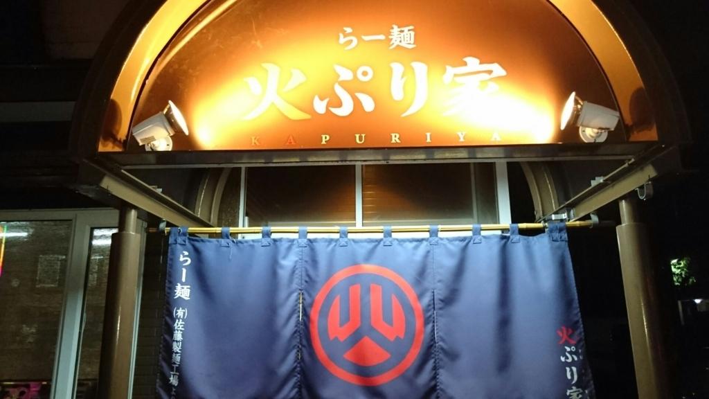 f:id:shoubusi-shimo:20170912215942j:plain