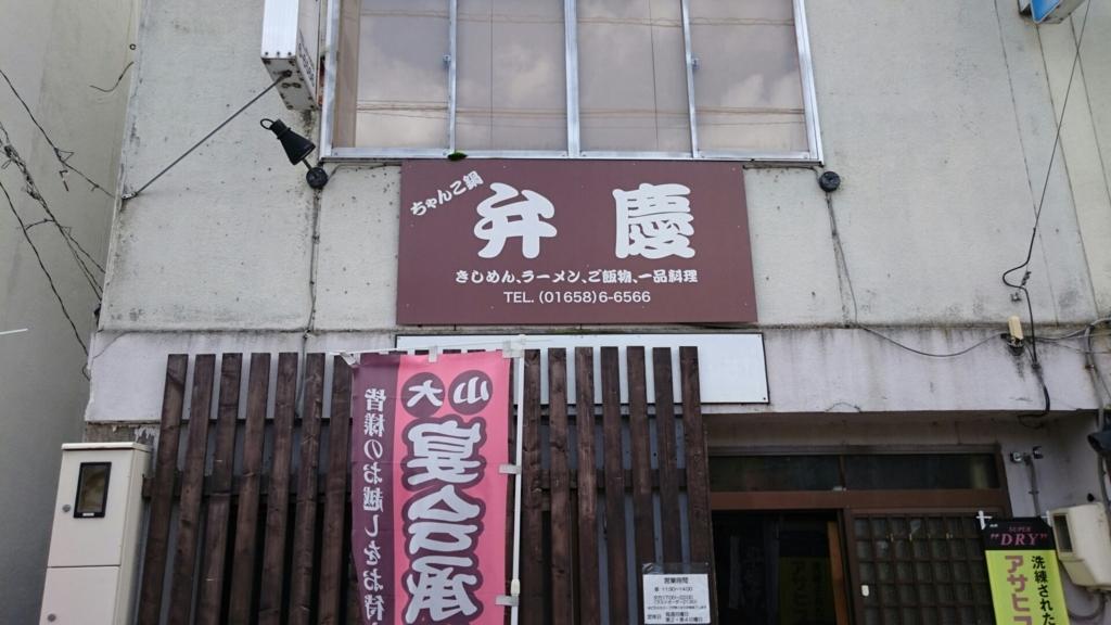 f:id:shoubusi-shimo:20170921221951j:plain