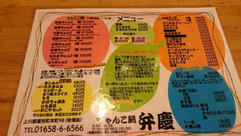 f:id:shoubusi-shimo:20170921222019j:plain