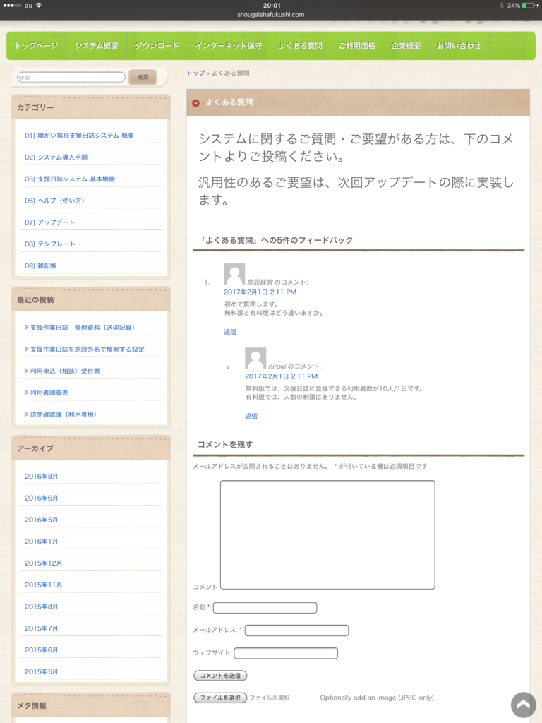 f:id:shougaishafukushi:20170202200155p:plain