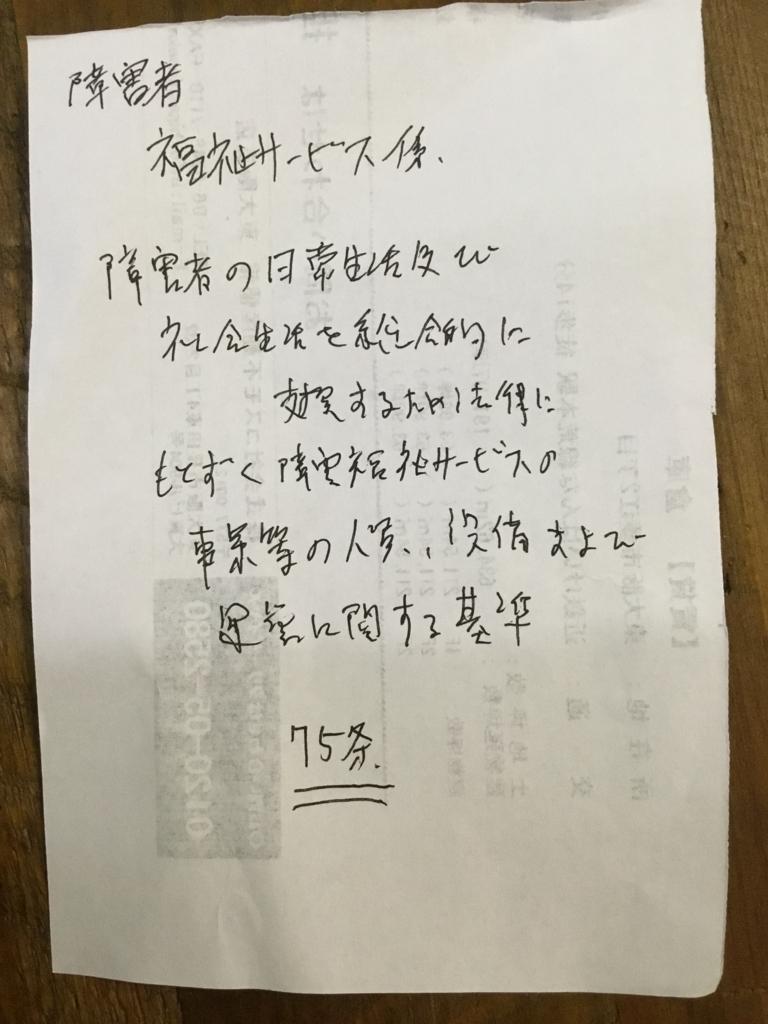 f:id:shougaishafukushi:20170210182410j:plain