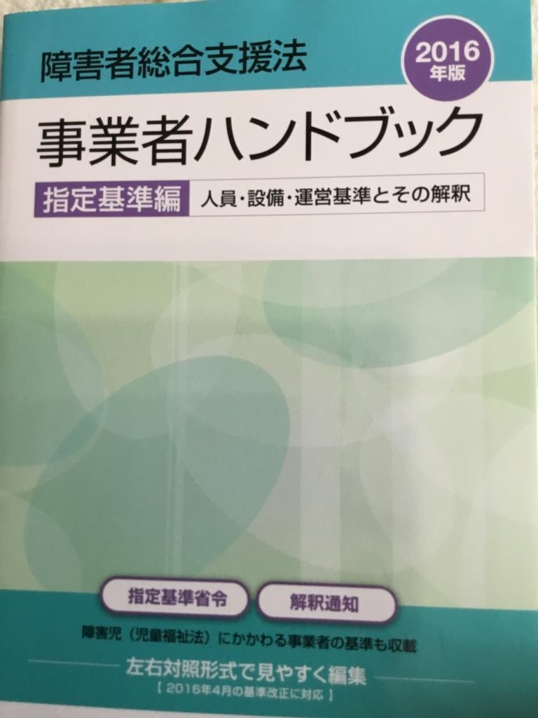f:id:shougaishafukushi:20170211143346j:plain