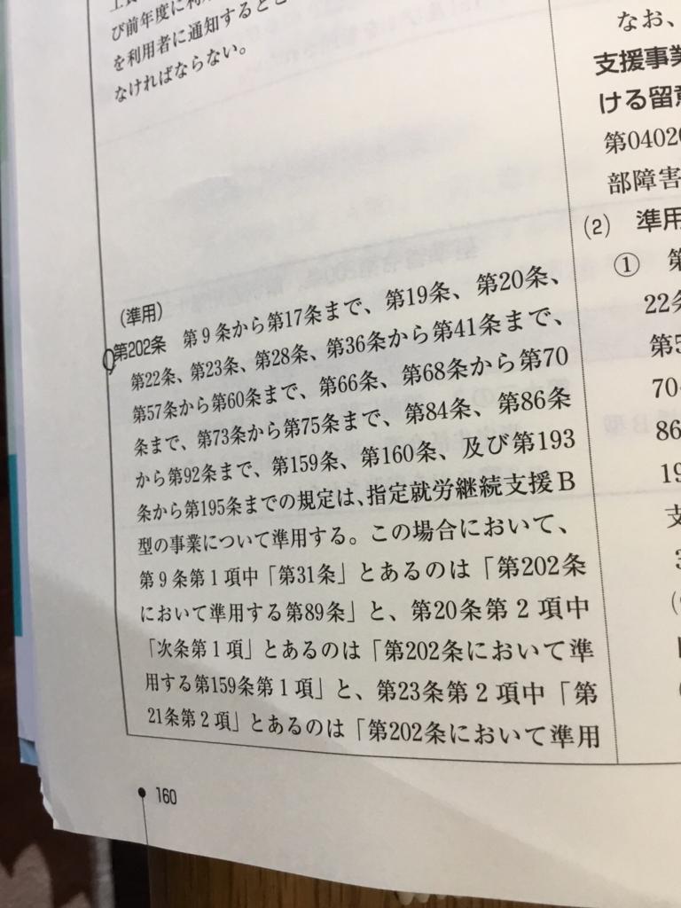 f:id:shougaishafukushi:20170220195856j:plain