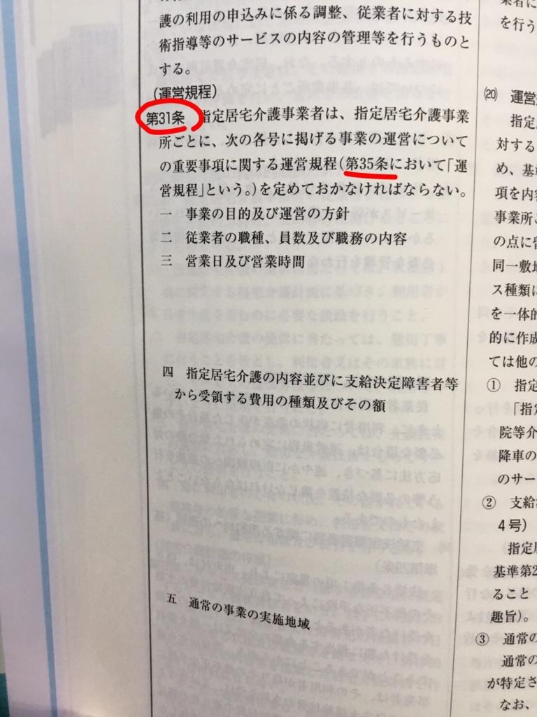 f:id:shougaishafukushi:20170220200126j:plain