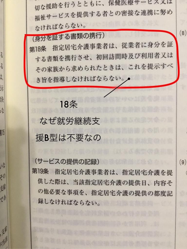 f:id:shougaishafukushi:20170222155915j:plain
