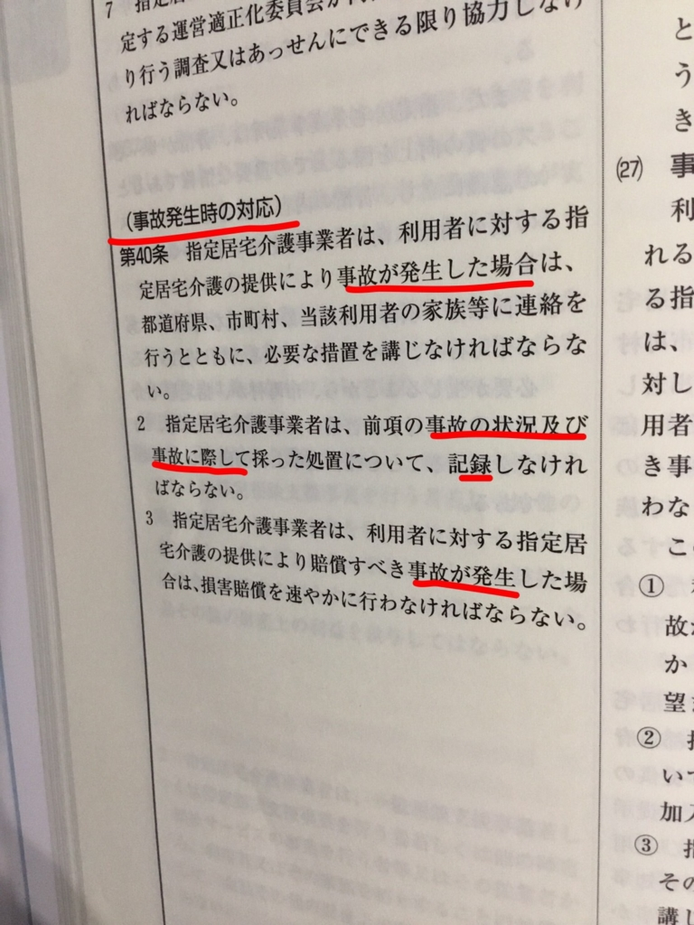 f:id:shougaishafukushi:20170305142148j:plain