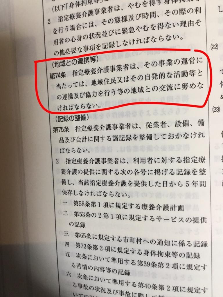 f:id:shougaishafukushi:20170306003953j:plain