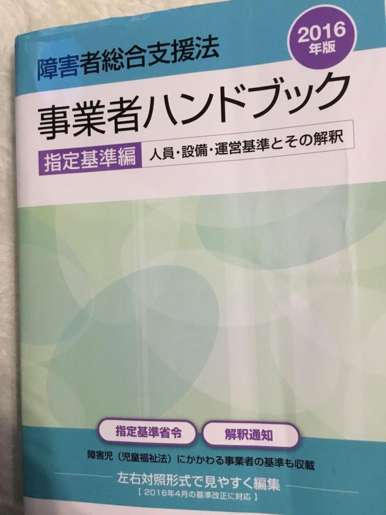 f:id:shougaishafukushi:20170306200426j:plain