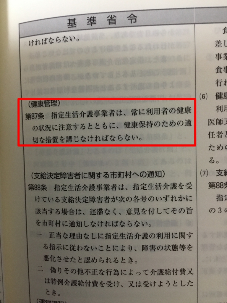 f:id:shougaishafukushi:20170329075403j:plain