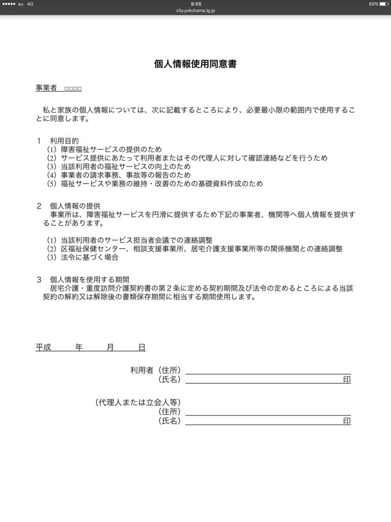 f:id:shougaishafukushi:20170407091045p:plain