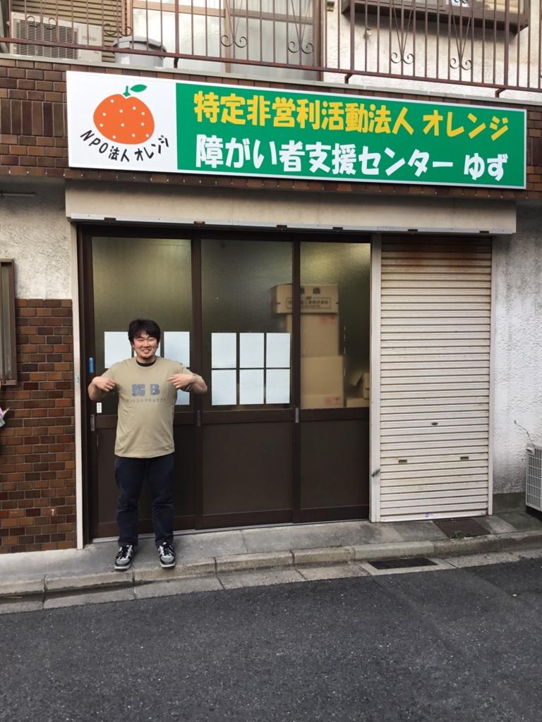f:id:shougaishafukushi:20170420000003j:plain