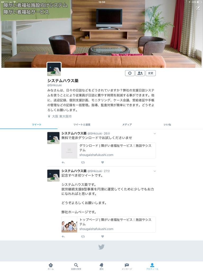 f:id:shougaishafukushi:20170420000337j:plain